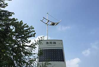 Hotian solar power system provides power for signage signs
